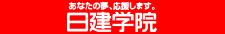 ㈱建築資料研究社/日建学院